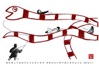 2013_決定.jpg