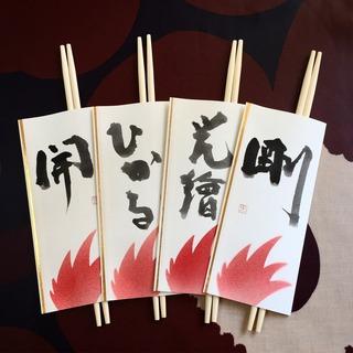 箸袋2017.JPG